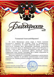 GRATITUDE LETTER OF PRIMORSKIY THEATER OF OPERA AND BALLET
