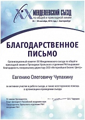 GRATITUDE LETTER OF RUSSIAN ACADEMY OF SCIENCES