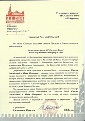 GRATITUDE LETTER OF THE COMMITTEE ON REFORMS OF THE PRESIDENT OF RUSSIA SUPPORT